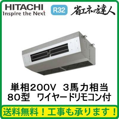 ★【今ならリモコンプレゼント!】日立 業務用エアコン 省エネの達人(R32)厨房用てんつり シングル80形RPCK-GP80RSHJ(3馬力 単相200V ワイヤード)