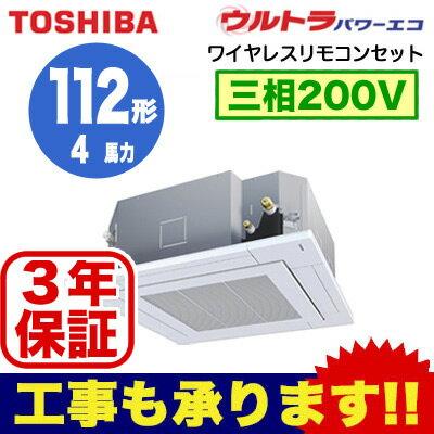 【東芝ならメーカー3年保証】東芝 業務用エアコン 天井カセット形4方向吹出しウルトラパワーエコ シングル 112形RUXA11212X(4馬力 三相200V ワイヤレス)