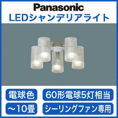 パナソニック Panasonic 照明器具LEDシャンデリア 電球色60形電球5灯相当 非調光 シーリングファン専用SPL5513Z【~10畳】