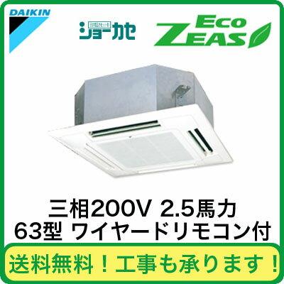 ダイキン 業務用エアコン EcoZEAS天井埋込カセット形マルチフロータイプショーカセ シングル63形SZRN63BBT(2.5馬力 三相200V ワイヤード)