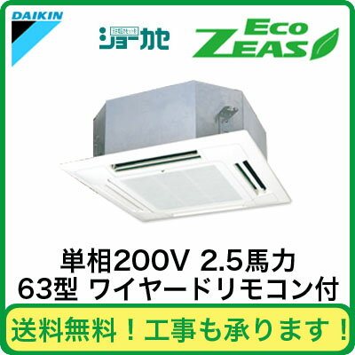 ダイキン 業務用エアコン EcoZEAS天井埋込カセット形マルチフロータイプショーカセ シングル63形SZRN63BBV(2.5馬力 単相200V ワイヤード)