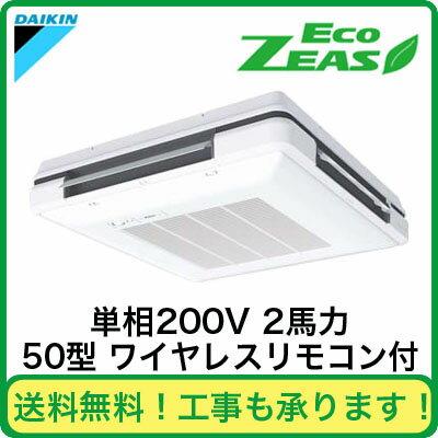 ダイキン 業務用エアコン EcoZEAS天吊自在形ワンダ風流<標準>タイプ シングル50形SZRU50BBNV(2馬力 単相200V ワイヤレス)