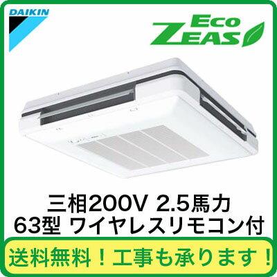 ダイキン 業務用エアコン EcoZEAS天吊自在形ワンダ風流<標準>タイプ シングル63形SZRU63BBNT(2.5馬力 三相200V ワイヤレス)