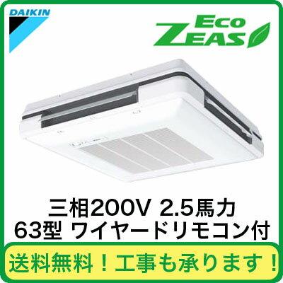 ダイキン 業務用エアコン EcoZEAS天吊自在形ワンダ風流<標準>タイプ シングル63形SZRU63BBT(2.5馬力 三相200V ワイヤード)