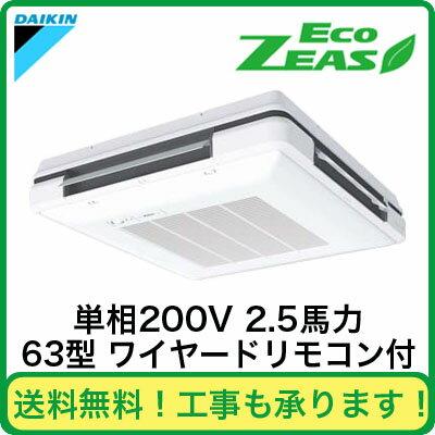 ダイキン 業務用エアコン EcoZEAS天吊自在形ワンダ風流<標準>タイプ シングル63形SZRU63BBV(2.5馬力 単相200V ワイヤード)