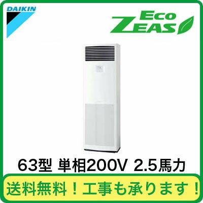ダイキン 業務用エアコン EcoZEAS床置形 シングル63形SZRV63BBV(2.5馬力 単相200V )