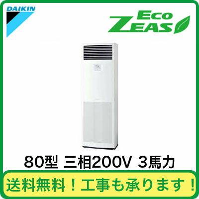 ダイキン 業務用エアコン EcoZEAS床置形 シングル80形SZRV80BBT(3馬力 三相200V )