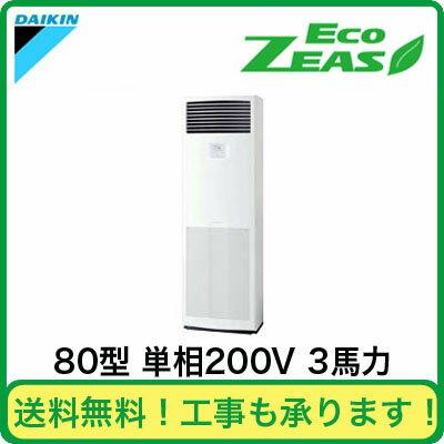 ダイキン 業務用エアコン EcoZEAS床置形 シングル80形SZRV80BBV(3馬力 単相200V )
