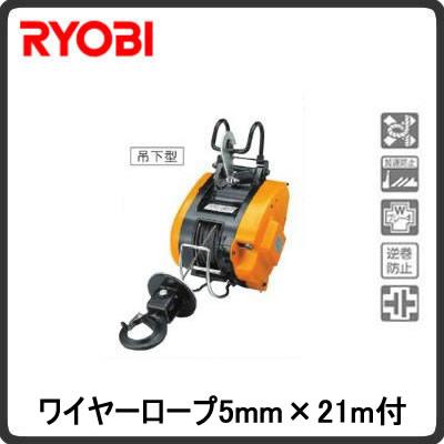 リョービ RYOBI 電動工具 POWER TOOLSウインチ 最大吊揚荷重130kg ワイヤー径5mm×21m付WIM-125A