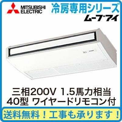 三菱電機 業務用エアコン 天井吊形冷房専用(ムーブアイ搭載)シングル40形PC-CRMP40KM(1.5馬力 三相200V ワイヤード)