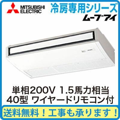 三菱電機 業務用エアコン 天井吊形冷房専用(ムーブアイ搭載)シングル40形PC-CRMP40SKM(1.5馬力 単相200V ワイヤード)