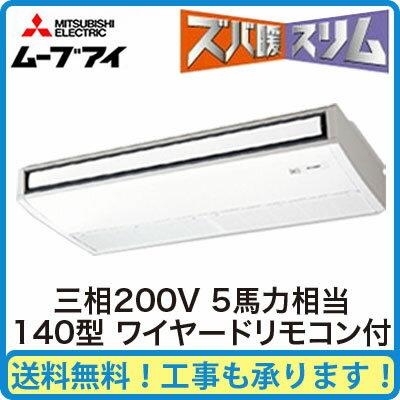 三菱電機 業務用エアコン 天井吊形ズバ暖スリム(ムーブアイ搭載)シングル140形PCZ-HRMP140KM(5馬力 三相200V ワイヤード)