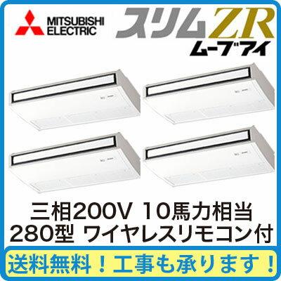 三菱電機 業務用エアコン 天井吊形スリムZR(ムーブアイ搭載)同時フォー280形PCZD-ZRP280KLM(10馬力 三相200V ワイヤレス)