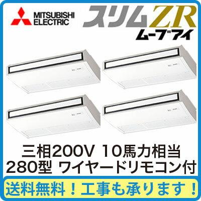 三菱電機 業務用エアコン 天井吊形スリムZR(ムーブアイ搭載)同時フォー280形PCZD-ZRP280KM(10馬力 三相200V ワイヤード)