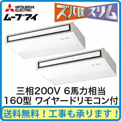 三菱電機 業務用エアコン 天井吊形ズバ暖スリム(ムーブアイ搭載)同時ツイン160形PCZX-HRMP160KM(6馬力 三相200V ワイヤード)