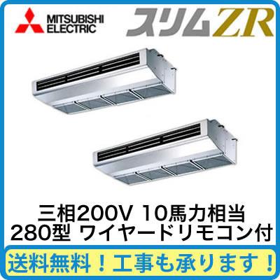 三菱電機 業務用エアコン 厨房用スリムZR 同時ツイン280形PCZX-ZRP280HM(10馬力 三相200V ワイヤード)