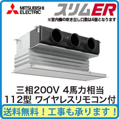 【期間限定ポイント3倍!】 三菱電機 業務用エアコン 天井ビルトイン形スリムER シングル112形PDZ-ERMP112GM(4馬力 三相200V ワイヤレス)
