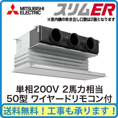 【期間限定ポイント3倍!】 三菱電機 業務用エアコン 天井ビルトイン形スリムER シングル50形PDZ-ERMP50SGM(2馬力 単相200V ワイヤード)
