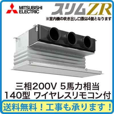 三菱電機 業務用エアコン 天井ビルトイン形スリムZR W シングル140形PDZ-ZRMP140GM(5馬力 三相200V ワイヤレス)