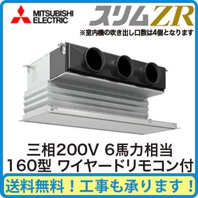 三菱電機 業務用エアコン 天井ビルトイン形スリムZR W シングル160形PDZ-ZRMP160GM(6馬力 三相200V ワイヤード)