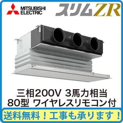 三菱電機 業務用エアコン 天井ビルトイン形スリムZR W シングル80形PDZ-ZRMP80GM(3馬力 三相200V ワイヤレス)