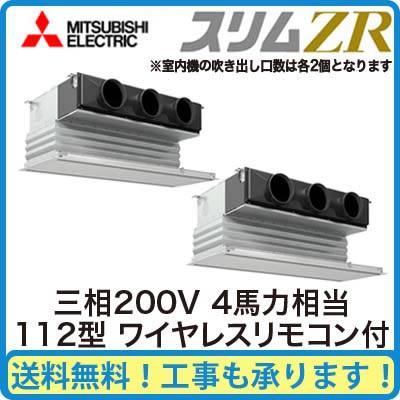 三菱電機 業務用エアコン 天井ビルトイン形スリムZR W 同時ツイン112形PDZX-ZRMP112GM(4馬力 三相200V ワイヤレス)