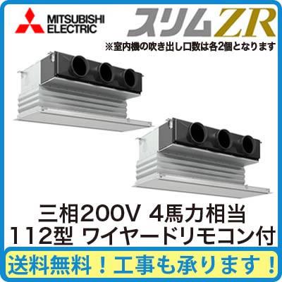 三菱電機 業務用エアコン 天井ビルトイン形スリムZR W 同時ツイン112形PDZX-ZRMP112GM(4馬力 三相200V ワイヤード)