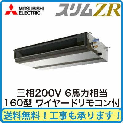 三菱電機 業務用エアコン 天井埋込形スリムZR W シングル160形PEZ-ZRMP160DM(6馬力 三相200V ワイヤード)