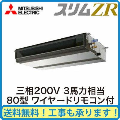 三菱電機 業務用エアコン 天井埋込形スリムZR W シングル80形PEZ-ZRMP80DM(3馬力 三相200V ワイヤード)
