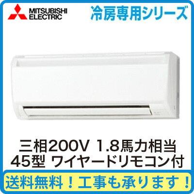 三菱電機 業務用エアコン 壁掛形冷房専用 シングル45形PK-CRMP45KM(1.8馬力 三相200V ワイヤード)