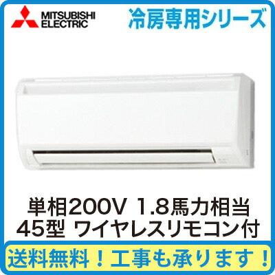 三菱電機 業務用エアコン 壁掛形冷房専用 シングル45形PK-CRMP45SKLM(1.8馬力 単相200V ワイヤレス)