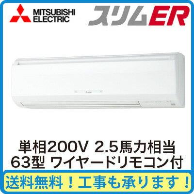 ☆【在庫あり、即日出荷できます。期間限定ポイント3倍!】 三菱電機 業務用エアコン 壁掛形スリムER シングル63形PKZ-ERMP63SKM(2.5馬力 単相200V ワイヤード)