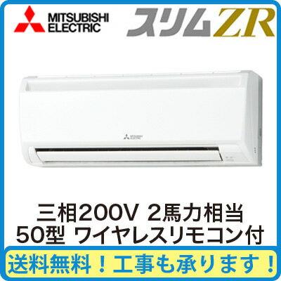 三菱電機 業務用エアコン 壁掛形スリムZR W シングル50形PKZ-ZRMP50KLM(2馬力 三相200V ワイヤレス)