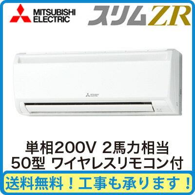 三菱電機 業務用エアコン 壁掛形スリムZR W シングル50形PKZ-ZRMP50SKLM(2馬力 単相200V ワイヤレス)