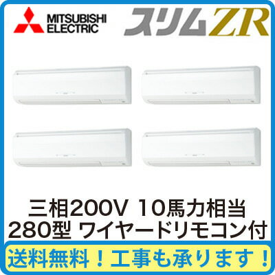 三菱電機 業務用エアコン 壁掛形スリムZR 同時フォー280形PKZD-ZRP280KM(10馬力 三相200V ワイヤード)