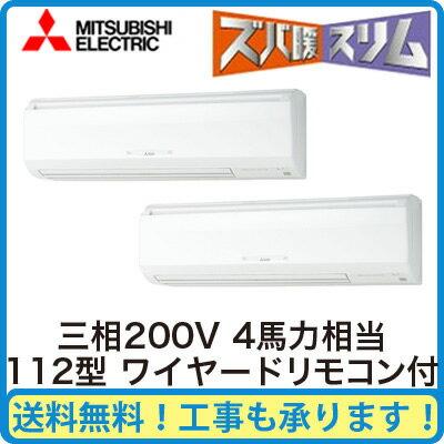 三菱電機 業務用エアコン 壁掛形ズバ暖スリム 同時ツイン112形PKZX-HRMP112KM(4馬力 三相200V ワイヤード)