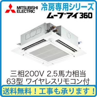 三菱電機 業務用エアコン 4方向天井カセット形<ファインパワーカセット>冷房専用(ムーブアイセンサーパネル)シングル63形PL-CRMP63ELEM(2.5馬力 三相200V ワイヤレス)