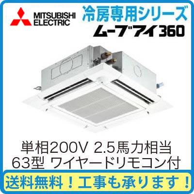 三菱電機 業務用エアコン 4方向天井カセット形<ファインパワーカセット>冷房専用(ムーブアイセンサーパネル)シングル63形PL-CRMP63SEEM(2.5馬力 単相200V ワイヤード)