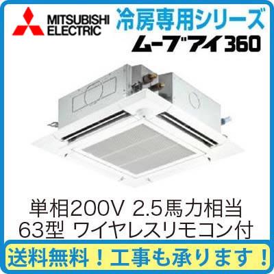 三菱電機 業務用エアコン 4方向天井カセット形<ファインパワーカセット>冷房専用(ムーブアイセンサーパネル)シングル63形PL-CRMP63SELEM(2.5馬力 単相200V ワイヤレス)