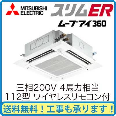 【期間限定ポイント3倍!】 三菱電機 業務用エアコン 4方向天井カセット形<ファインパワーカセット>スリムER(ムーブアイセンサーパネル)シングル112形PLZ-ERMP112ELEM(4馬力 三相200V ワイヤレス)