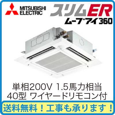 【期間限定ポイント3倍!】 三菱電機 業務用エアコン 4方向天井カセット形<ファインパワーカセット>スリムER(ムーブアイセンサーパネル)シングル40形PLZ-ERMP40SEEM(1.5馬力 単相200V ワイヤード)