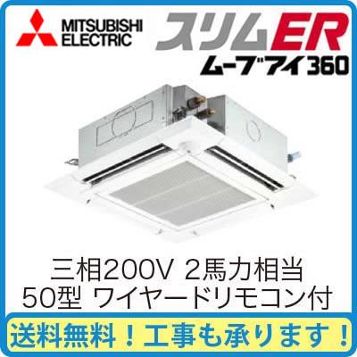 【期間限定ポイント3倍!】 三菱電機 業務用エアコン 4方向天井カセット形<ファインパワーカセット>スリムER(ムーブアイセンサーパネル)シングル50形PLZ-ERMP50EEM(2馬力 三相200V ワイヤード)