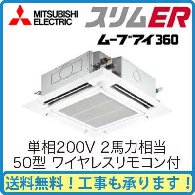 【期間限定ポイント3倍!】 三菱電機 業務用エアコン 4方向天井カセット形<ファインパワーカセット>スリムER(ムーブアイセンサーパネル)シングル50形PLZ-ERMP50SELEM(2馬力 単相200V ワイヤレス)