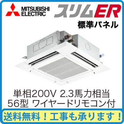 【期間限定ポイント3倍!】 三菱電機 業務用エアコン 4方向天井カセット形<ファインパワーカセット>スリムER(標準パネル)シングル56形PLZ-ERMP56SEM(2.3馬力 単相200V ワイヤード)