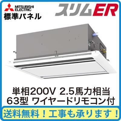 【期間限定ポイント3倍!】 三菱電機 業務用エアコン 2方向天井カセット形スリムER(標準パネル) シングル63形PLZ-ERMP63SLM(2.5馬力 単相200V ワイヤード)