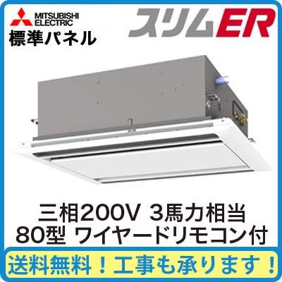 【期間限定ポイント3倍!】 三菱電機 業務用エアコン 2方向天井カセット形スリムER(標準パネル) シングル80形PLZ-ERMP80LM(3馬力 三相200V ワイヤード)