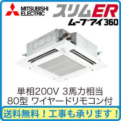 【期間限定ポイント3倍!】 三菱電機 業務用エアコン 4方向天井カセット形<ファインパワーカセット>スリムER(ムーブアイセンサーパネル)シングル80形PLZ-ERMP80SEEM(3馬力 単相200V ワイヤード)