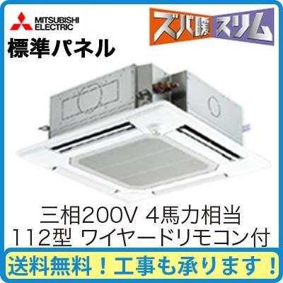 三菱電機 業務用エアコン 4方向天井カセット形ズバ暖スリム(標準パネル)シングル112形PLZ-HRMP112EM(4馬力 三相200V ワイヤード)
