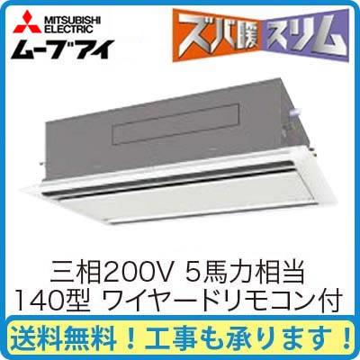 三菱電機 業務用エアコン 2方向天井カセット形ズバ暖スリム(ムーブアイパネル) シングル140形PLZ-HRMP140LEM(5馬力 三相200V ワイヤード)