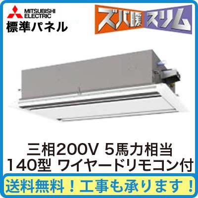 三菱電機 業務用エアコン 2方向天井カセット形ズバ暖スリム(標準パネル) シングル140形PLZ-HRMP140LM(5馬力 三相200V ワイヤード)